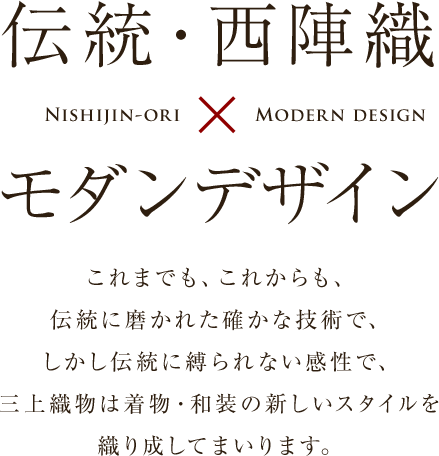 伝統・西陣織×モダンデザイン